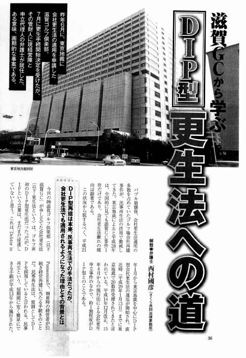ゴルフ場セミナーH29年4月号(P36-P39)DIP型更生法への道-1b