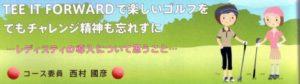 楽しいゴルフを